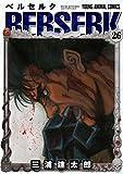 ベルセルク 26 (ヤングアニマルコミックス)