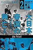 大日本帝国の興亡〔新版〕2──昇る太陽 (ハヤカワ文庫NF)