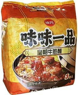 《味丹》 味味一品皇朝牛筋袋麺177g×3入(王朝煮込牛筋肉ラーメン) 《台湾 お土産》 [並行輸入品]