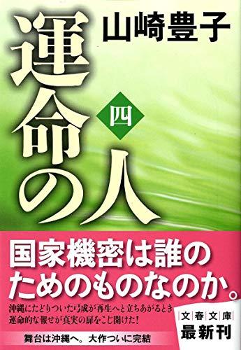 運命の人(四) (文春文庫)