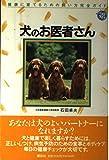 犬のお医者さん―健康に育てるための飼い方完全ガイド (ベストライフ)
