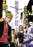 新宿セブン 3