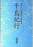 千島紀行 (朝日文庫)