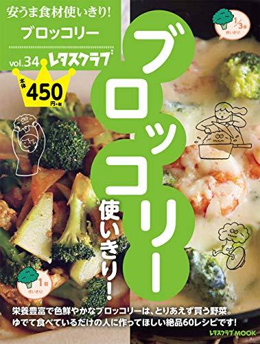 安うま食材使いきり! vol.34 ブロッコリー使いきり! (レタスクラブムック)の詳細を見る
