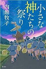 3月3日 小さな神たちの祭り