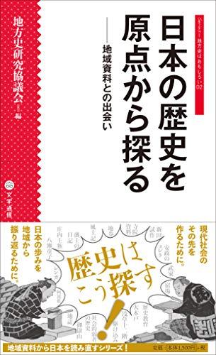 日本の歴史を原点から探る: 地域資料との出会い (シリーズ・地方史はおもしろい)