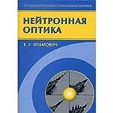Neutron Optics / Neytronnaya optika
