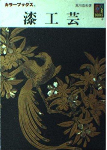 漆工芸 (カラーブックス (579))