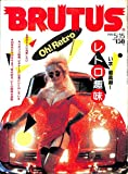 BRUTUS (ブルータス) 1986年 5月15日号 いま最高潮!レトロ趣味