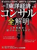 週刊東洋経済 2021/5/15号