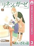 リネンとガーゼ 3 (りぼんマスコットコミックスDIGITAL)
