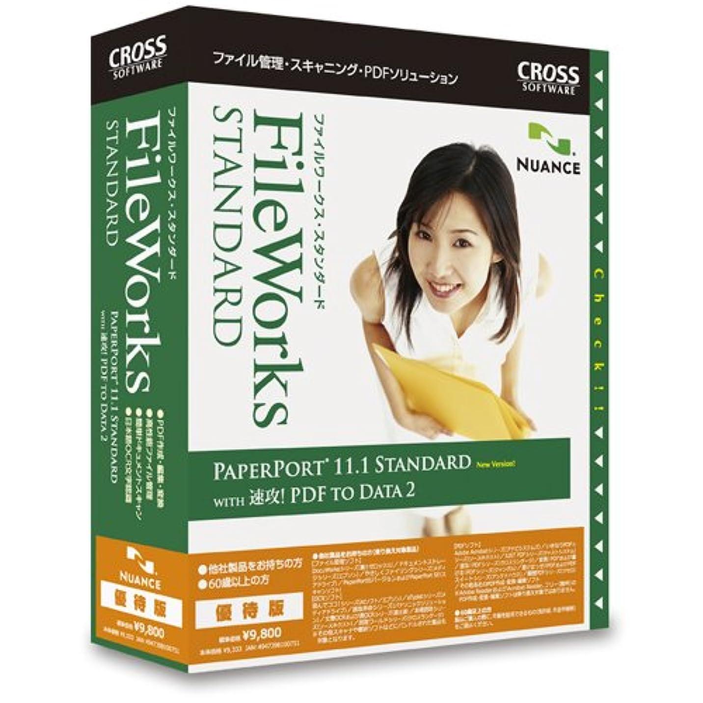 目覚める天窓アンタゴニストFileWorks Standard (PaperPort 11.1 Standard) 優待版
