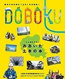 こんなにスゴイ おおいた土木の本 DOBOKU