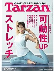 Tarzan(ターザン) 20215月27日号 No.810[可動性UPストレッチ]