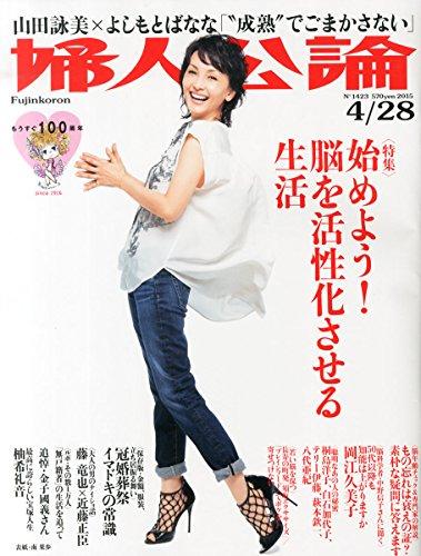 婦人公論 2015年 4/28 号 [雑誌]