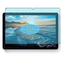 2枚 VacFun ブルーライトカット フィルム , HUAWEI Enjoy Pad 2 MatePad T10s 10.1インチ 向けの ブルーライトカットフィルム 保護フィルム 液晶保護フィルム(非 ガラスフィルム 強化ガラス ガラス )