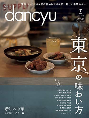 dancyu(ダンチュウ) 2019年7月号「東京の味わい方」の詳細を見る