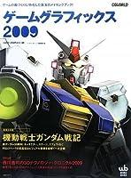 ゲームグラフィックス 2009― ゲームの画づくりに特化した珠玉のメイキングブック! (WORKS BOOKS)