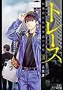 トレース 科捜研法医研究員の追想 10巻 (ゼノンコミックス)