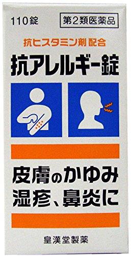 【第2類医薬品】抗アレルギー錠「クニヒロ」 110錠