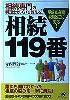 相続専門の税理士がズバリ教える!相続119番―平成15年度税制改正に対応!
