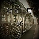 Nagoya Railroad Nagoya Main Line Express Moha7112