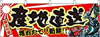 【横幕 のぼり旗 】産地直送 (21972)