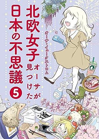 北欧女子オーサが見つけた日本の不思議(5) (MF comic essay)