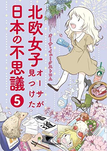 北欧女子オーサが見つけた日本の不思議(5) (メディアファクトリーのコミックエッセイ)