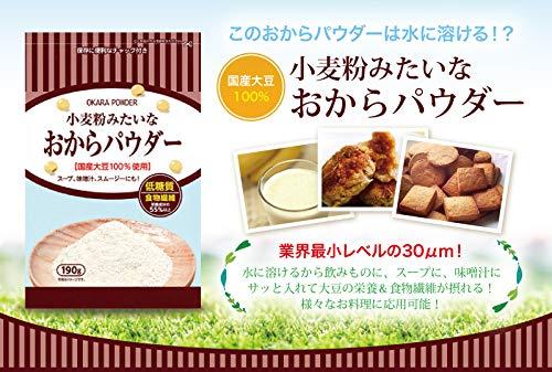 おからパウダー国産小麦粉みたいなおからパウダー190g×5袋超微粉30μm(500メッシュ)