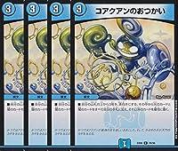 【4枚セット】デュエルマスターズ/コアクアンのおつかい/DMEX-06/78