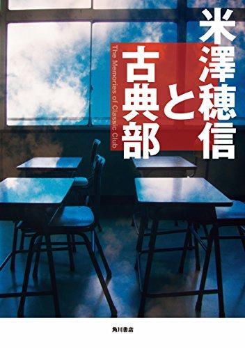 米澤穂信と古典部 <古典>シリーズ (角川書店単行本)