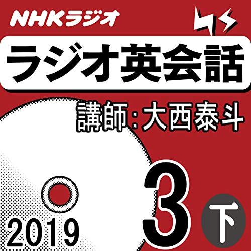 『NHK ラジオ英会話 2019年3月号(下)』のカバーアート