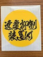 【2color-005】速度抑制装置付 筆文字 2色合わせデカールステッカー