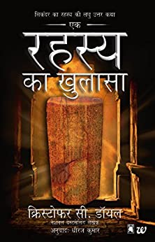 Ek Rahasya ka Khulasa - A Secret Revealed (Hindi) (Hindi Edition) by [Christopher C. Doyle]