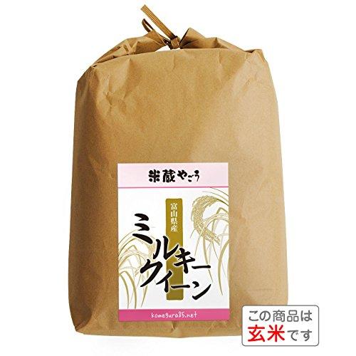 【玄米】富山県産 特別栽培米 ミルキークイーン(令和元年)10kg
