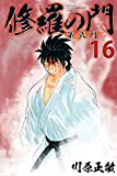 修羅の門 第弐門(16) (月刊少年マガジンコミックス)