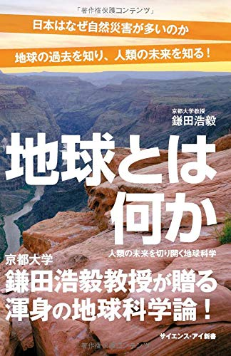 地球とは何か 人類の未来を切り開く地球科学 (サイエンス・アイ新書)