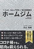 1万円・1畳からできる ホームジムの作り方: コロナ禍でも、筋肉は鍛えられる。