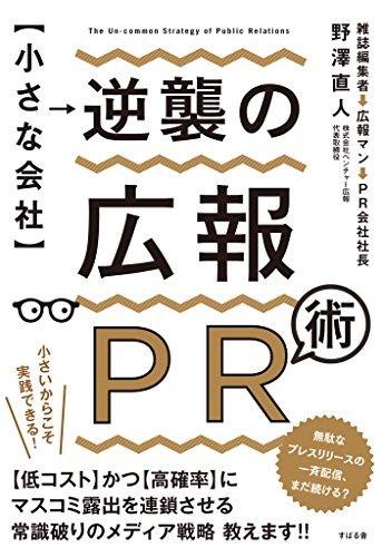 【小さな会社】逆襲の広報PR術 | 野澤 直人 | 産業研究 | Kindleストア | Amazon