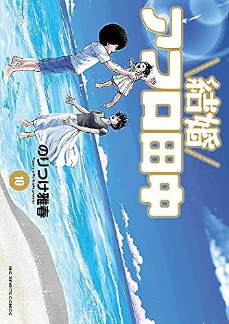 結婚アフロ田中 (10) (ビッグコミックス)