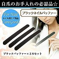 ブラック ネイルバッファー 3本セット 爪やすり ネイルアート