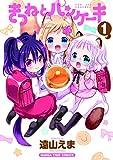きつねとパンケーキ 1巻 (まんがタイムコミックス)
