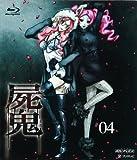 屍鬼 4(通常版)[ANSX-9407][Blu-ray/ブルーレイ]
