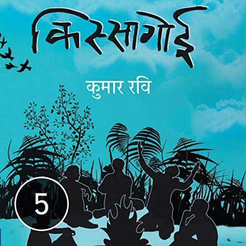 Panipoori-wala cover art