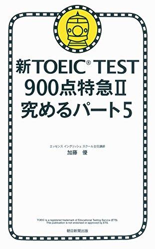 新TOEIC TEST 900点特急II 究めるパート5