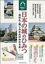 日本の城のひみつ 見かた・楽しみかたがわかる本 全国城めぐり超入門