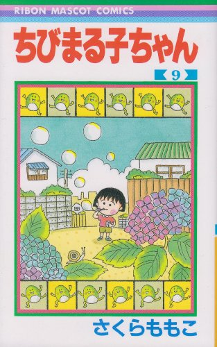 ちびまる子ちゃん 9 (りぼんマスコットコミックス)