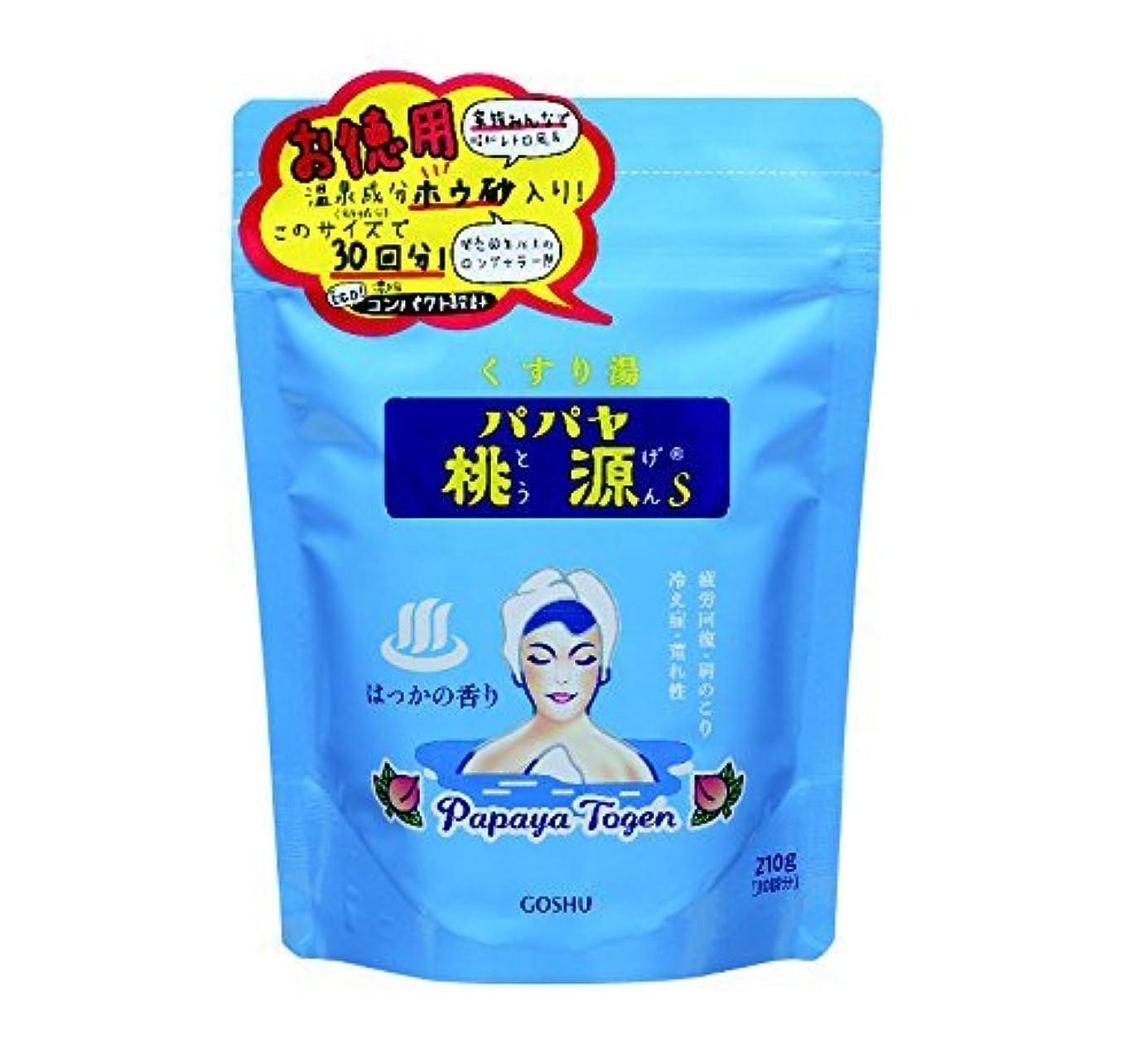 含める色合い厄介なパパヤ桃源S210gパウチ ハッカの香り [医薬部外品]