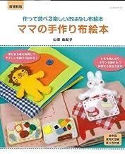 【バーゲンブック】  ママの手作り布絵本  増補新版